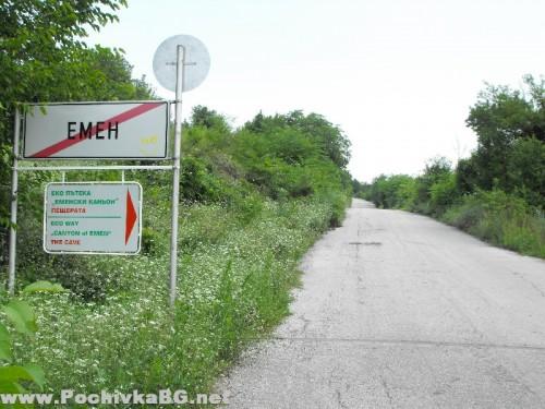 Еко пътека - Емен