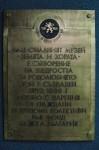 399px-Fund13CenturiesOfBulgaria-Sofia-EandM-Museum1