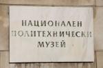 800px-Polytechnic_museum_sofia_001